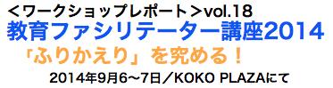 スクリーンショット 2014-09-12 14.00.03